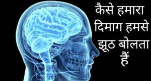 दिमाग